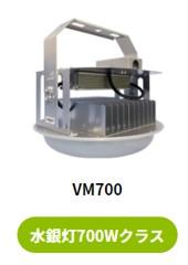 VM700N-FBHs